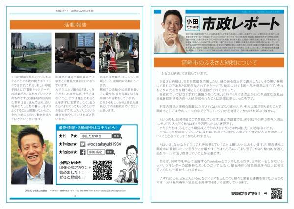 小田たかゆき通信06 表